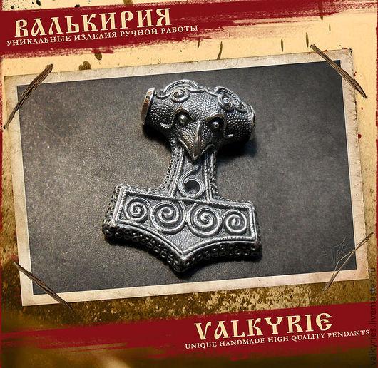 Кулоны и подвески ручной работы  из серебра 925 пробы.Кулон Молот Тора .Мастерская Валькирия.