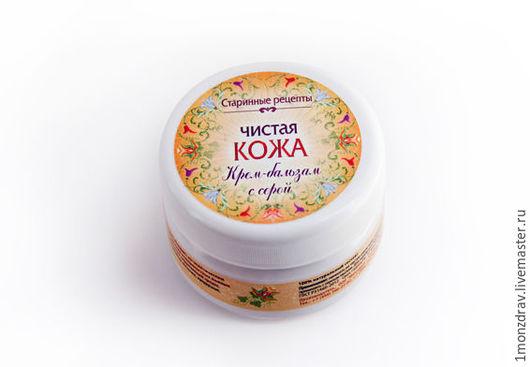 Натуральный крем `Чистая кожа` с серой антибактериальный для всех типов кожи купить
