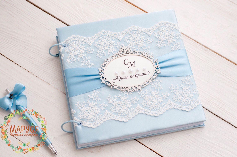 Книга для пожеланий на свадьбе своими руками сделать