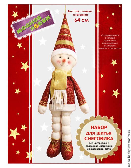 """Куклы и игрушки ручной работы. Ярмарка Мастеров - ручная работа. Купить Набор для шитья """"Снеговик"""" Модное Хобби. Handmade."""