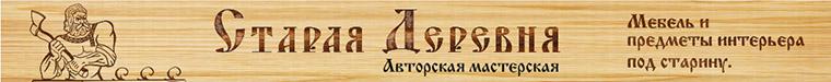 Радион  Мастерская  Старая деревня (kurbanmaster71)