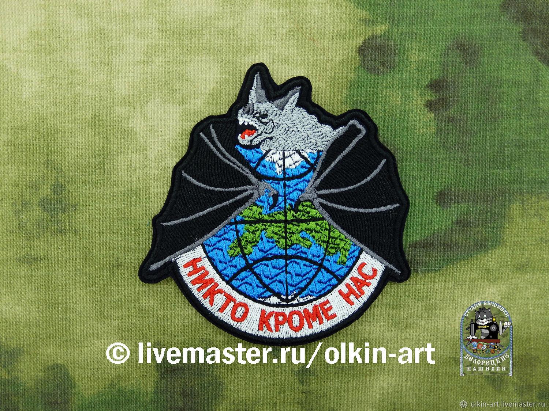 Patch MILITARY INTELLIGENCE (globe) Machine embroidery. Beloretskiy stripe. Patch. Chevron. Patch. Embroidery. Chevrons. Patches. Stripe. Buy patch.