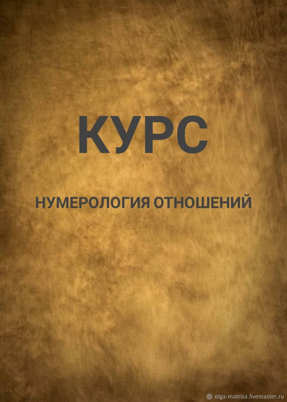 Курс нумерология отношений (совместимость), Гороскоп, Екатеринбург,  Фото №1