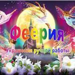 Феерия (feeria15) - Ярмарка Мастеров - ручная работа, handmade