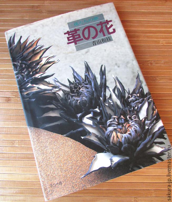 Japanese book Aoyama, Kazue Flowers dreams. Leather colors. ` SAKURA` - materials for citadele.