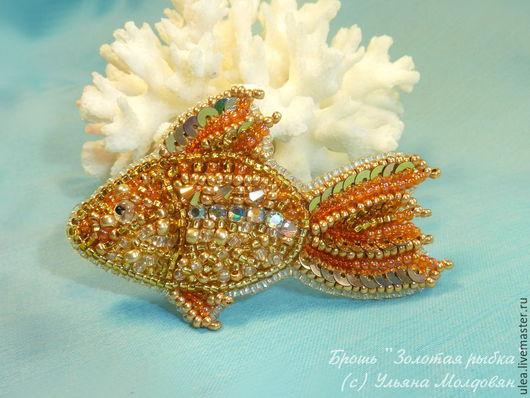 Брошь Золотая рыбка. Рыбка из бисера. Вышивка бисером и пайетками. Авторская работа Ульяны Молдовян.