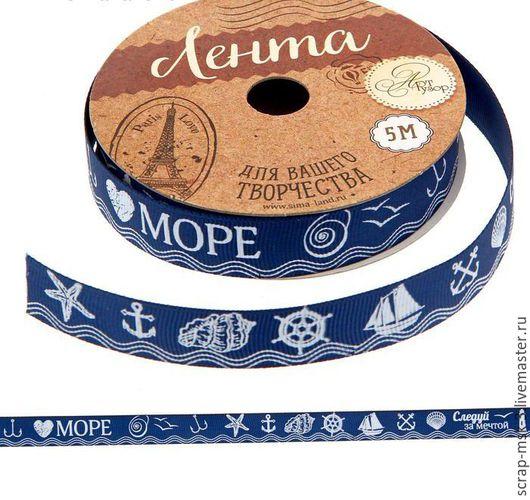 Шитье ручной работы. Ярмарка Мастеров - ручная работа. Купить Лента декоративная Морская 1237057 Арт Узор. Handmade.