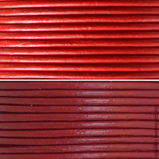 Для украшений ручной работы. Ярмарка Мастеров - ручная работа. Купить КОЖАНЫЙ ШНУР d.2 мм КРАСНЫЙ и БОРДО. Handmade.
