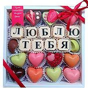 """Подарки на 14 февраля ручной работы. Ярмарка Мастеров - ручная работа Подарочный набор из шоколада """"Люблю тебя"""" - Choc-Choc. Handmade."""