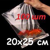 20х25 см Зип пакеты  ( 90 шт. в упаковке)