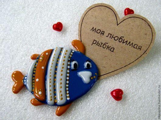 """Подарки для влюбленных ручной работы. Ярмарка Мастеров - ручная работа. Купить магнитик """"Рыбка МОЯ!"""". Handmade. Рыба, девушке, фьюзинг"""