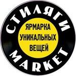СТИЛЯГИ-Market - Ярмарка Мастеров - ручная работа, handmade