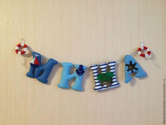 """Детская ручной работы. Ярмарка Мастеров - ручная работа. Купить именная гирлянда из фетра """"Миша"""". Handmade. Разноцветный, слово для декора"""