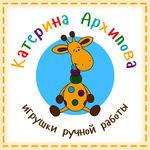 Архипова Катерина - Ярмарка Мастеров - ручная работа, handmade