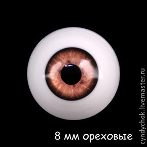 8мм, ореховые Глаза акриловые для кукол, , Жирона, Фото №1