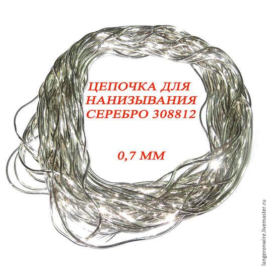 Для украшений ручной работы. Ярмарка Мастеров - ручная работа. Купить Цепочка для нанизывания бусин серебро - 308812. Handmade. Цепочка