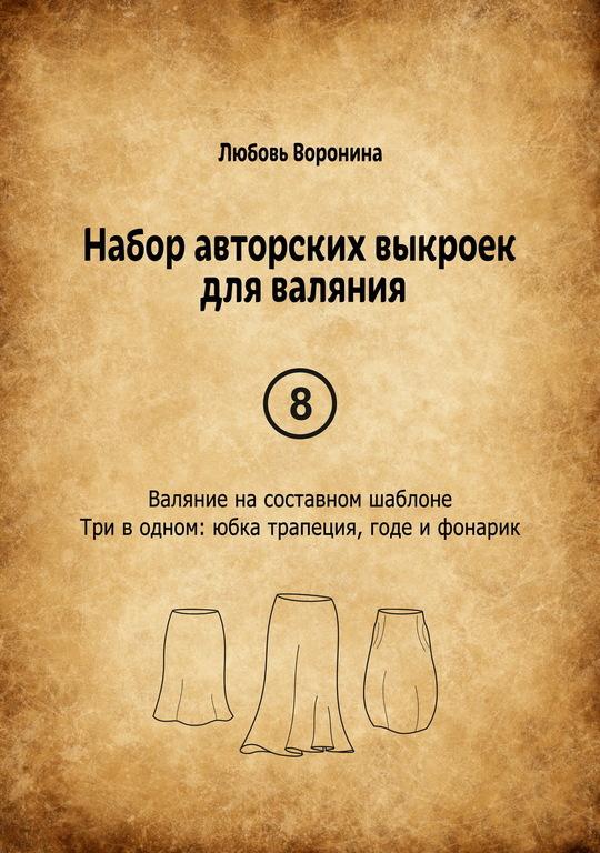 Набор авторских выкроек для валяния 8, Инструменты для валяния, Иваново,  Фото №1