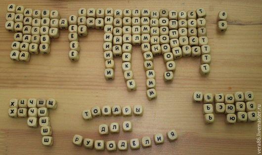 Для украшений ручной работы. Ярмарка Мастеров - ручная работа. Купить Деревянные кубики с русским алфавитом. Handmade. Бежевый, бусины