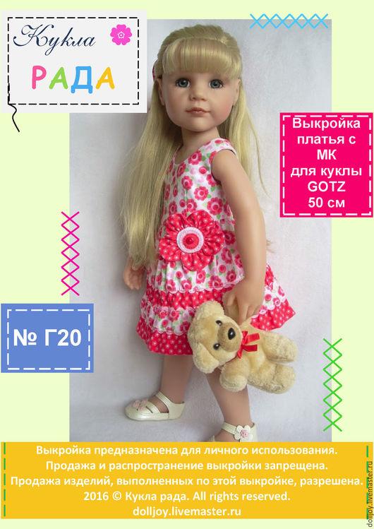 Куклы и игрушки ручной работы. Ярмарка Мастеров - ручная работа. Купить Выкройка платья  с  МК  для куклы Gotz 50 см. Handmade.
