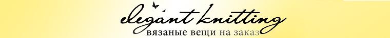 elegant_knitting (Ольга)