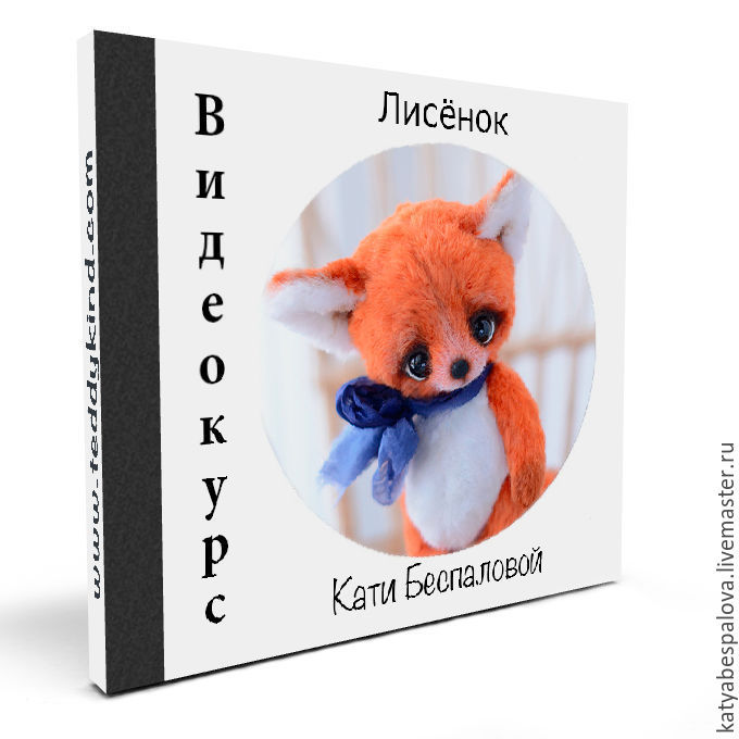 """Видеокурс  """"Лисенок"""" Кати Беспаловой, Выкройки, Новосибирск, Фото №1"""