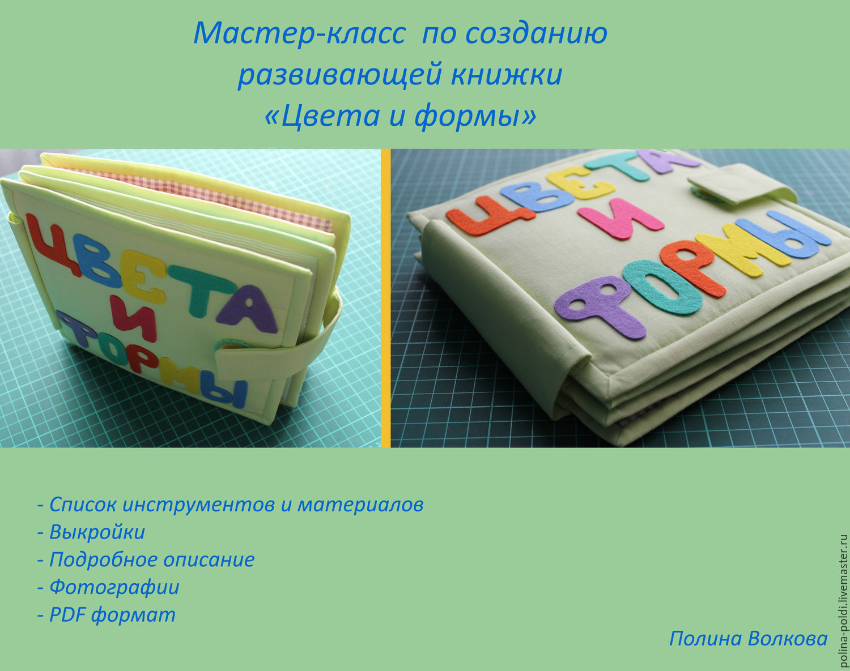 Мастер-класс по пошиву развивающих книжек