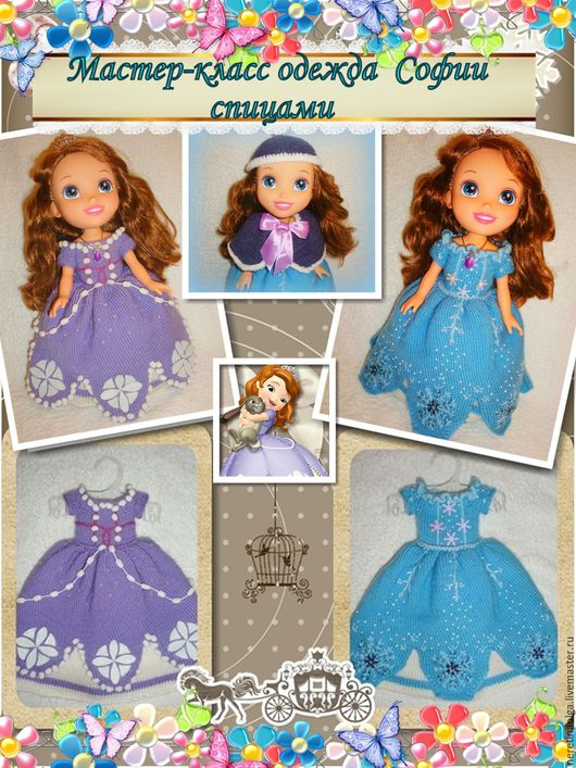 Вязание ручной работы. Ярмарка Мастеров - ручная работа. Купить МК одежда для куклы спицами (подходит для кукол 37-40 см). Handmade.