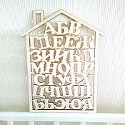 Материалы для творчества ручной работы. Ярмарка Мастеров - ручная работа Домик-алфавит. Handmade.