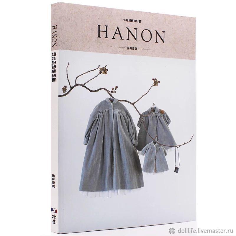 Книга HANON с выкройками одежды для кукол, Обучающие материалы, Подольск,  Фото №1