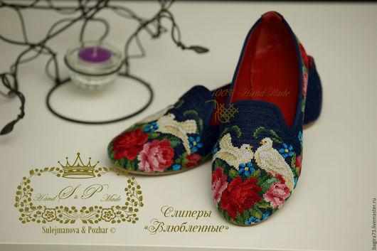 """Обувь ручной работы. Ярмарка Мастеров - ручная работа. Купить Слиперы """"Влюблённые"""". Handmade. Комбинированный, слиперы с вышивкой, обувь на заказ"""