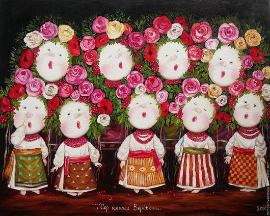 Картина `Хор имени Верёвки...`  Свободная копия работы Е. Гапчинской. Ермолаева Олеся. Ярмарка  мастеров - картина маслом. Handmade.