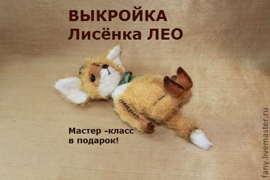 Куклы и игрушки ручной работы. Ярмарка Мастеров - ручная работа. Купить Выкройка Лисенка Тедди Лео - друга Мишки Тедди. Handmade.
