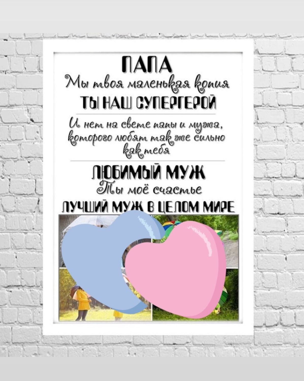 Постер для папы мужа и дедушки