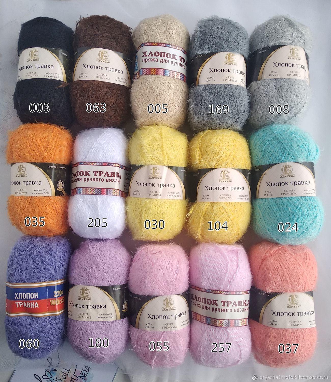 Купить пряжу для вязания Астория оптом | 1500x1300