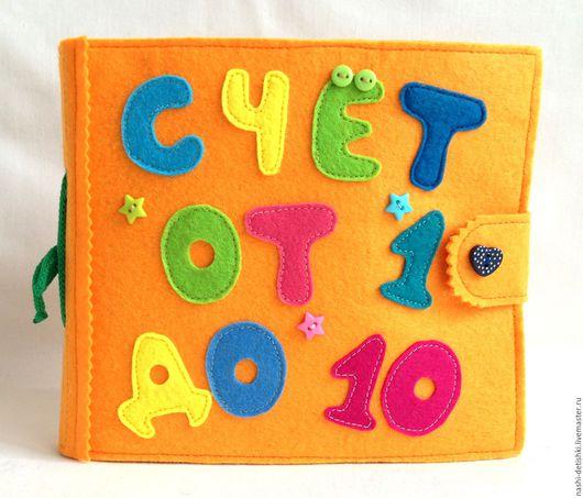 """Развивающие игрушки ручной работы. Ярмарка Мастеров - ручная работа. Купить Развивающая книжка из фетра """"Счёт от 1 до 10"""". Handmade."""
