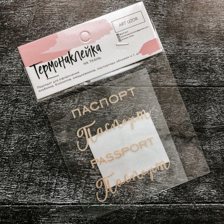 Термонаклейка переводка «Паспорт», термотрансферы, Термотрансферы, Павлово,  Фото №1