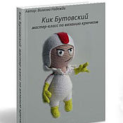 Knitting patterns handmade. Livemaster - original item Kick Buttowski master class on knitting cartoon hero.. Handmade.