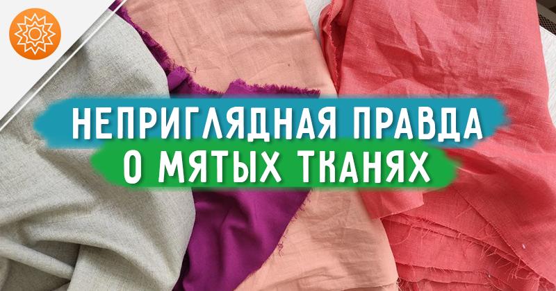 Как сделать чтобы вискоза не мялась купить ткань для пошива курток