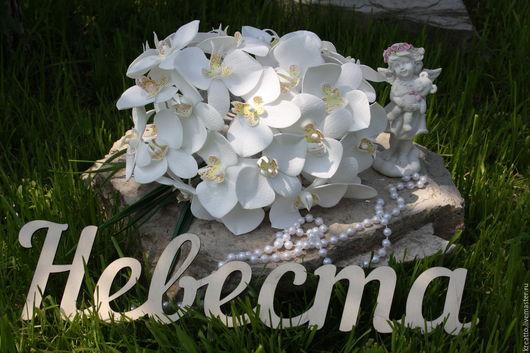 """Свадебные аксессуары ручной работы. Ярмарка Мастеров - ручная работа. Купить Букет невесты """"Белые орхидей"""". Handmade. Белый, невеста"""