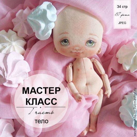 Куклы и игрушки ручной работы. Ярмарка Мастеров - ручная работа. Купить Мастер-класс часть первая-тело. Handmade.