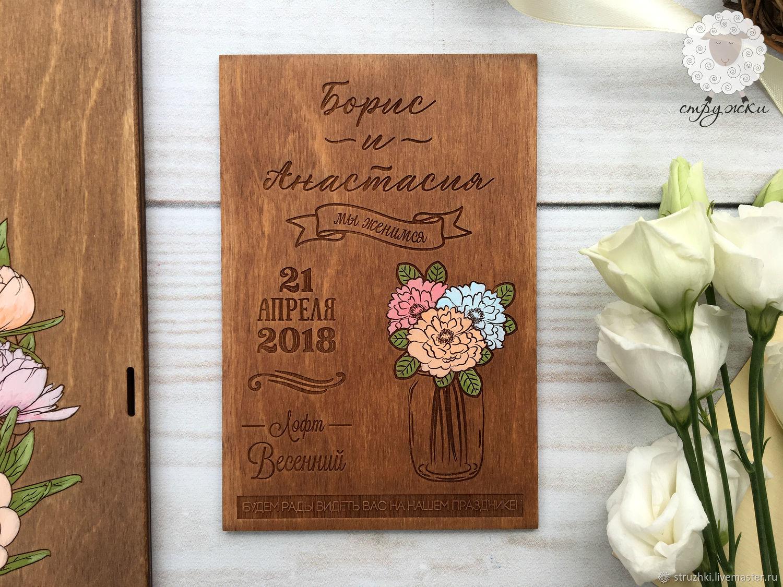 Деревянные приглашения новосибирск, другу пожеланием открытки