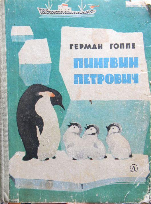 Книга Пингвин Петрович, Герман Гоппе, 1967, винтаж