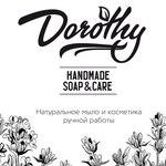 *Dorothy* Handmade soap & care (DorothySoap) - Ярмарка Мастеров - ручная работа, handmade
