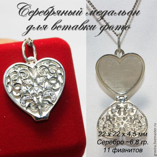 Медальон сердце серебро с фото внутри