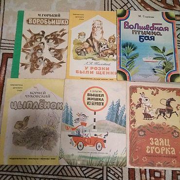 Для дома и интерьера ручной работы. Ярмарка Мастеров - ручная работа Набор детских книг. Handmade.