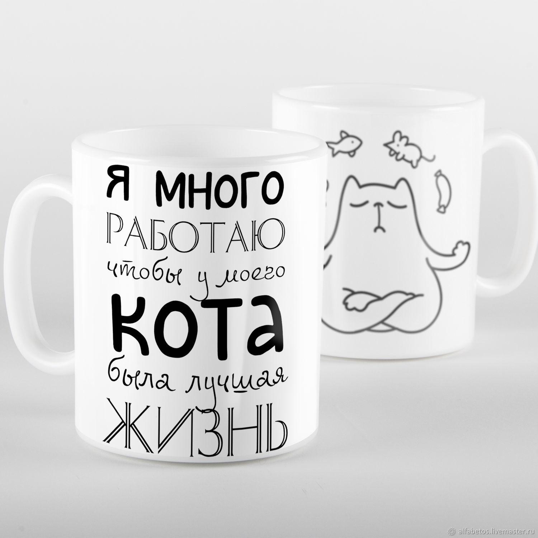 Кружка, Кружки и чашки, Ставрополь,  Фото №1