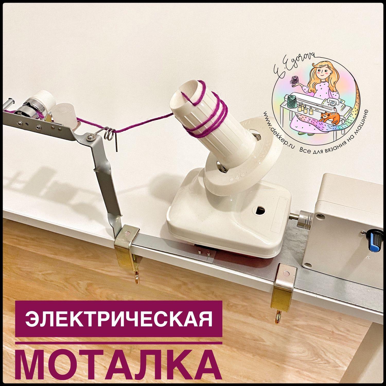 Электрическая моталка для пряжи, Инструменты для вязания, Москва,  Фото №1