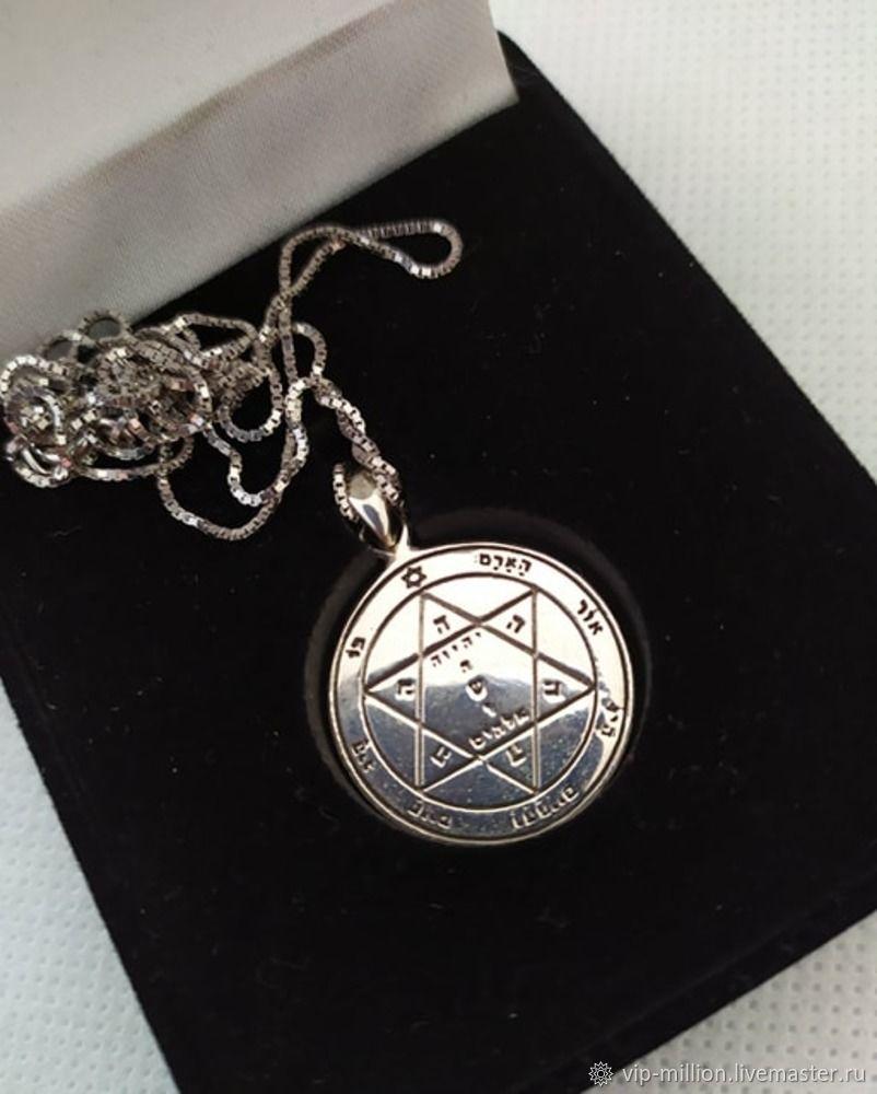Mascots: Silver seal of Solomon.- Health chain, Amulet, Haifa,  Фото №1