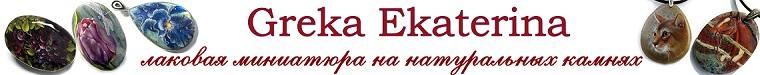 Грека Екатерина