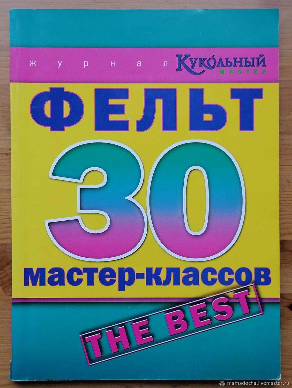 Книги по валянию, Книги, Санкт-Петербург,  Фото №1